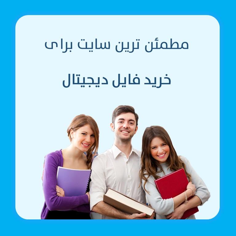 مطمئن ترین سایت برای خرید فایل دیجیتال