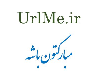 فروش ویژه دامنه فوق العاده زیبای یو آر ال می UrlMe.ir