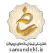 samandehi